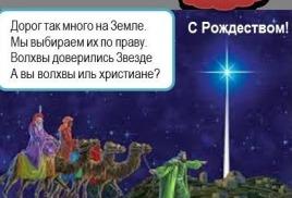 С Рождеством! (Мысли вслух о путях Господних)